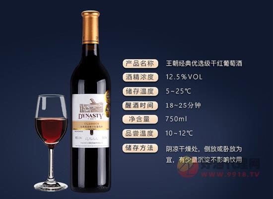 王朝经典优选级干红葡萄酒