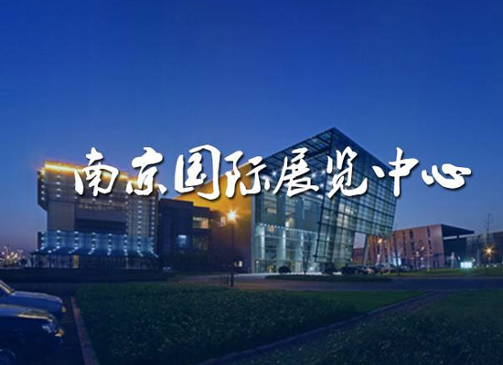 南京国际展览中心馆