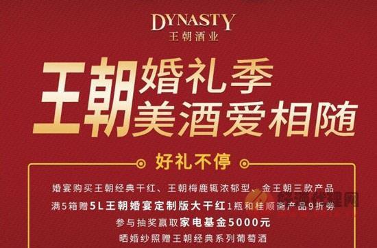 """王朝發動""""甜蜜攻勢"""",搶跑宴席市場"""