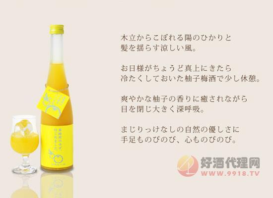 日本筱崎柚子梅酒