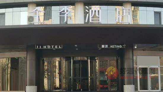 全季烟台国际博览中心酒店