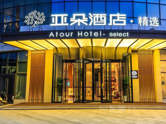 烟台国际博览中心亚朵精选酒店