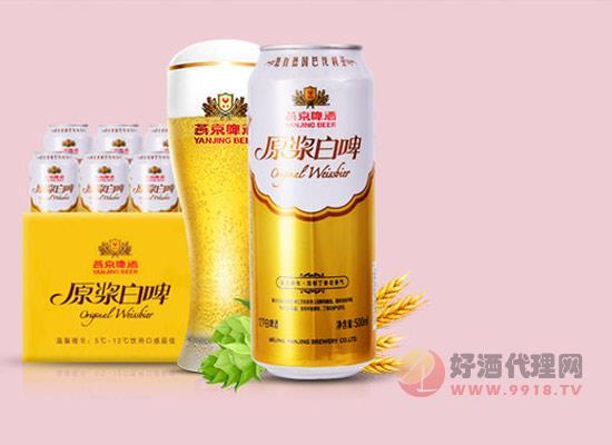 燕京原漿白啤酒