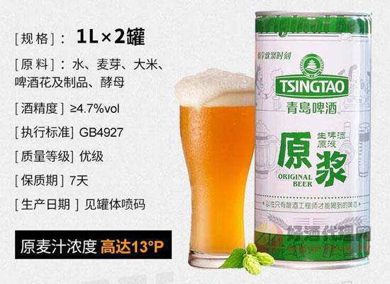 青島原漿生啤
