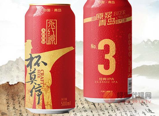 青島永紅原3號啤酒