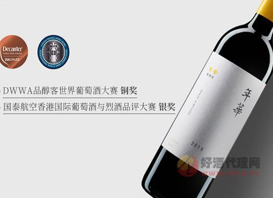 怡園年華干紅葡萄酒