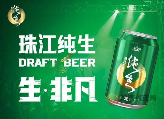 珠江純生9度啤酒