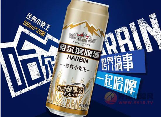 哈爾濱啤酒小麥王