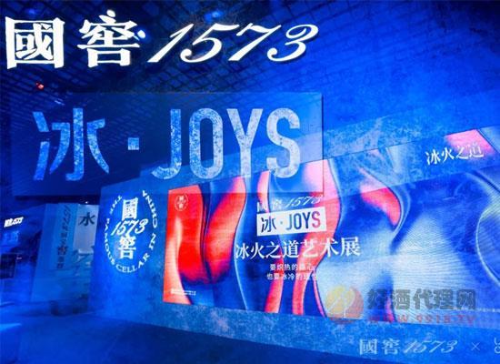 国窖1573·冰JOYS 冰火之道