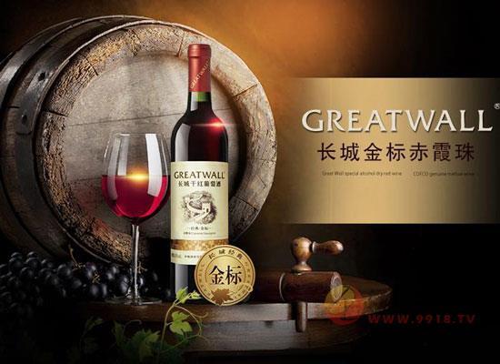 長城葡萄酒