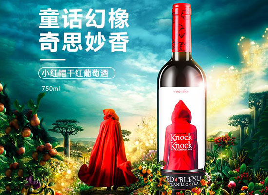 小紅帽紅酒