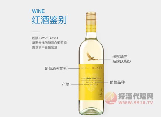 紛賦黃牌白葡萄酒