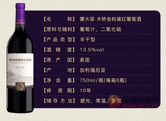 蒙大菲紅酒