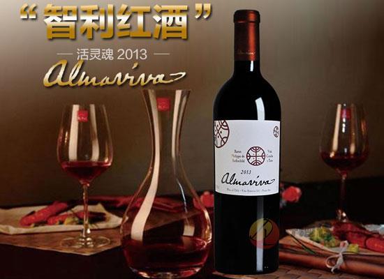 活靈魂2013年干紅葡萄酒