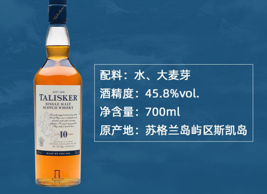泰斯卡10年威士忌