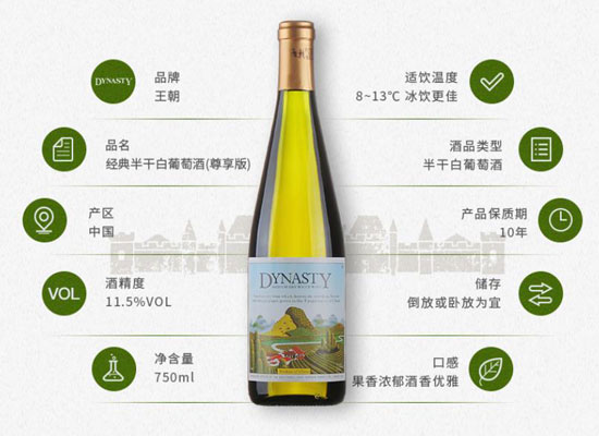 王朝半干白葡萄酒