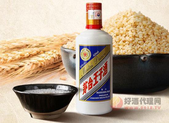 茅臺王子酒藍標