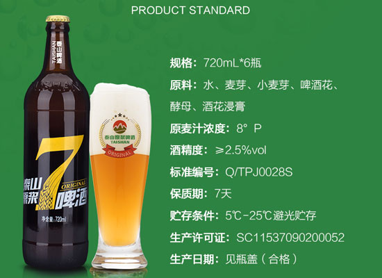 泰山原漿啤酒7天鮮活