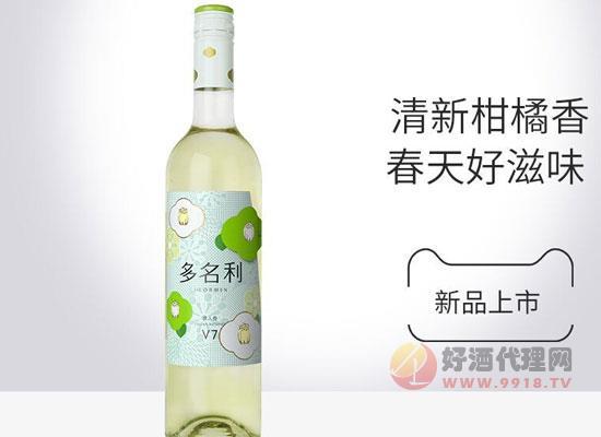 多名利v7花香半干白葡萄酒怎么樣