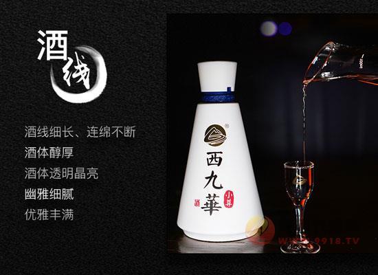 西九华小尊酱香型白酒