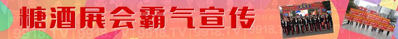 中国好酒代理网展会宣传