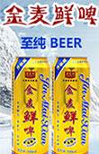 青岛金麦鲜啤酒有限公司