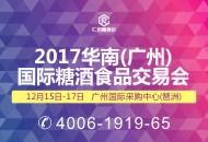 仁创2017华南(广州)国际糖酒食品交易会