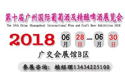 2018第十届广州国际葡萄酒及精酿啤酒展览会
