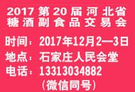 2017第20届河北省糖酒食品交易会