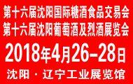 AFFW CHINA 2017澳洲美食美酒展