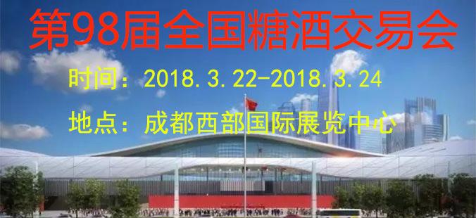 第98届全国糖酒商品交易会(2018成都)
