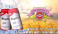 美国百威啤酒(福建)集团有限公司