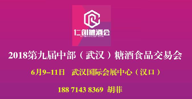 2018第九届中部(武汉)糖酒食品交易会