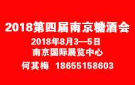 2018第四届中国(南京)国际糖酒食品交易会