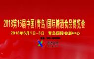 2018第十五屆中國(青島)國際糖酒食品博覽會