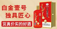 貴州懷璽商貿有限公司(白金壹號酒)