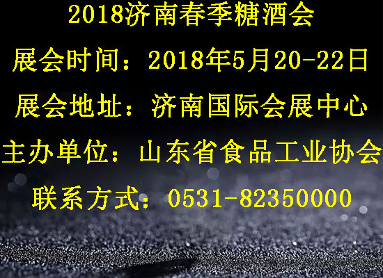 2018濟南春季糖酒會展會
