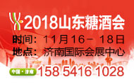 2018第12屆中國(山東)國際糖酒食品交易會
