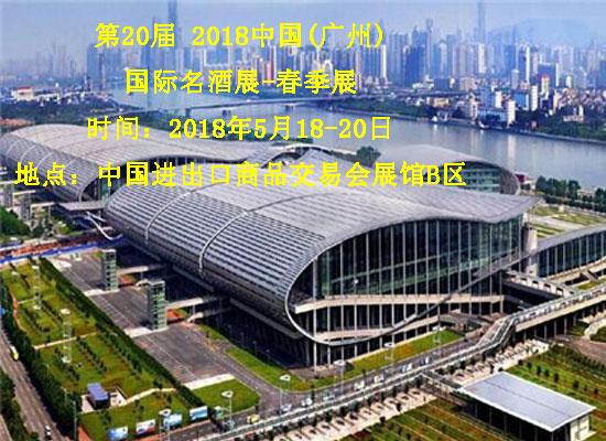 第20屆 2018中國(廣州)國際名酒展-春季展