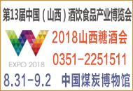 2018山西糖酒會及第13屆中國(山西)酒飲食品產業博覽會