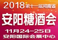 2018河南省(安阳)国际糖酒食品交易会