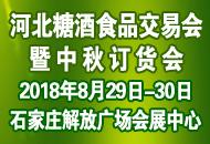 第22屆河北省糖酒食品交易會暨中秋訂貨會