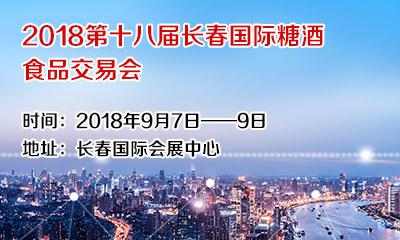 2018第十八届长春国际糖酒食品交易会