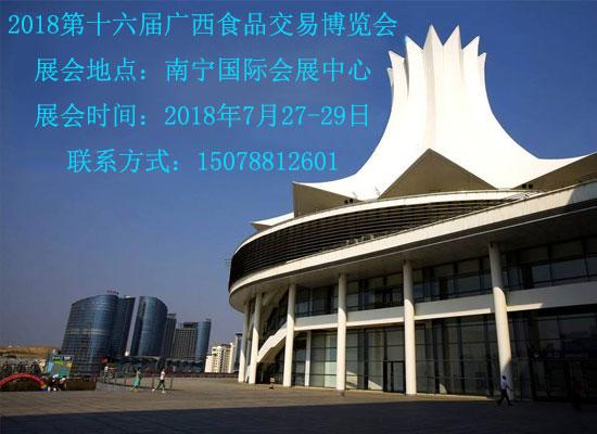 2018第十六届广西食品交易博览会