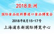 2018亞洲國際食品飲料暨進口食品博覽會