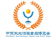 2018中国(东北)国际食品产业博览会暨酒业展览会