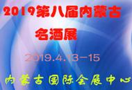 2019第八届内蒙古名酒展