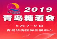 2019中国青岛国际糖酒食品交易会暨全国高端饮品博览会