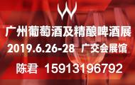 2019第11届广州国际葡萄酒及精酿啤酒展览会