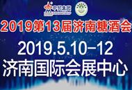 2019第13届济南糖酒会
